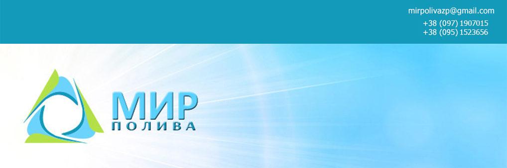 mirpoliva.com.ua